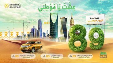 عروض اوتوسرفيس لخدمات السيارات بمناسبة حلول اليوم الوطني على المملكة العربية السعودية