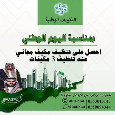 عروض شركة التكييف الوطنية في الرياض بمناسبة حلول اليوم الوطني على المملكة العربية السعودية