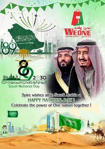 عروض وي ون شوبينغ بمناسبة حلول اليوم الوطني على المملكة العربية السعودية