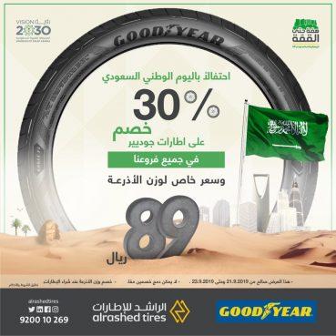 عروض شركة الراشد للاطارات بمناسبة حلول اليوم الوطني على المملكة العربية السعودية