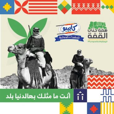 عروض مطعم كابيبو بمناسبة حلول اليوم الوطني على المملكة العربية السعودية