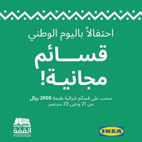 عروض ايكيا بمناسبة حلول اليوم الوطني على المملكة العربية السعودية