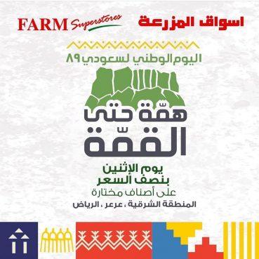 عروض المزرعة الشرقية اليوم الاثنين 23 سبتمبر 2019 الموافق 24 محرم 1441-عروض اليوم الوطني