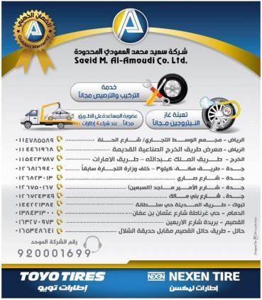 عروض شركة سعيد محمد المحدودة بمناسبة حلول اليوم الوطني على المملكة العربية السعودية