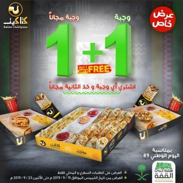 عروض مطاعم كتاكيت بمناسبة حلول اليوم الوطني على المملكة العربية السعودية