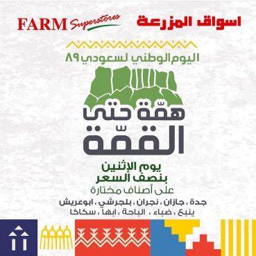 عروض المزرعة الغربية اليوم الاثنين 23 سبتمبر 2019 الموافق 24 محرم 1441 – عروض اليوم الوطني