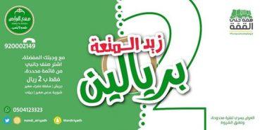 عروض مطعم مندي الرياض بمناسبة حلول اليوم الوطني على المملكة العربية السعودية