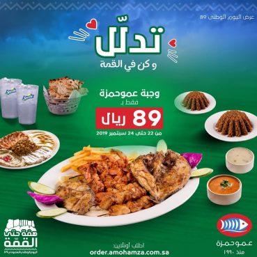 عروض مطعم عمو حمزه بمناسبة حلول اليوم الوطني على المملكة العربية السعودية
