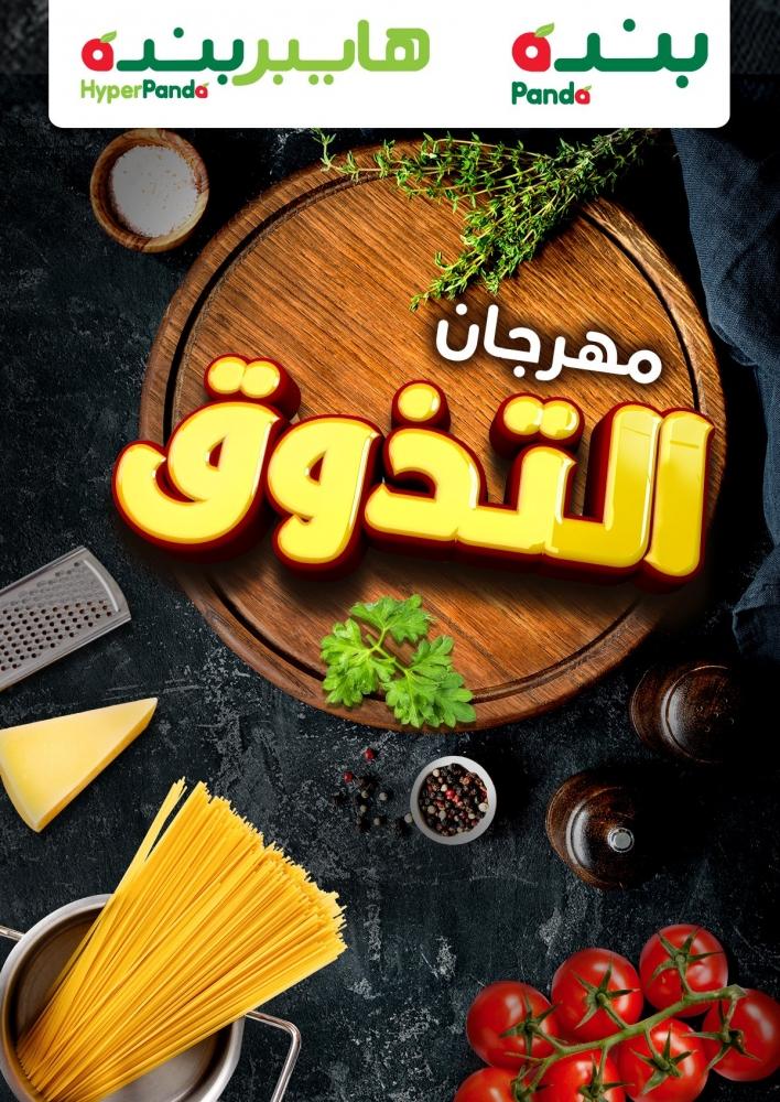 عروض هايبر بنده الاسبوعية اليوم الخميس 5 سبتمبر 2019 الموافق 6 محرم 1441