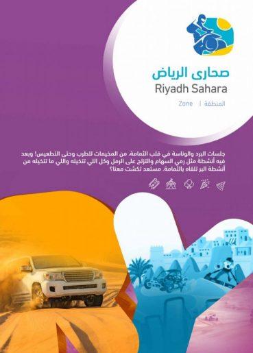 عروض موسم الرياض 1441 صحارى الرياض