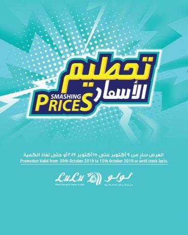 عروض لولو الرياض الاسبوعية اليوم الأربعاء 9 أكتوبر 2019 الموافق 10 صفر 1441