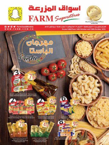 عروض المزرعة الغربية الاسبوعية اليوم الخميس 24 أكتوبر 2019 الموافق 25 صفر 1441