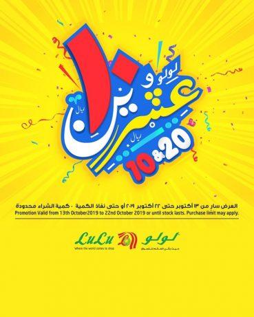 عروض لولو الرياض الاسبوعية اليوم الأحد 13 أكتوبر 2019 الموافق 14 صفر 1441