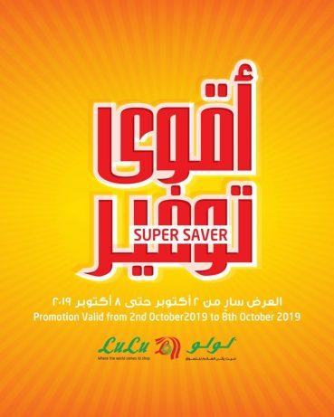 عروض لولو الرياض الاسبوعية اليوم الأربعاء 2 أكتوبر 2019 الموافق 3 صفر 1441