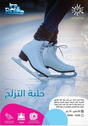 عروض موسم الرياض 1441 حلبة التزلج 20 اكتوبر – 15 يناير