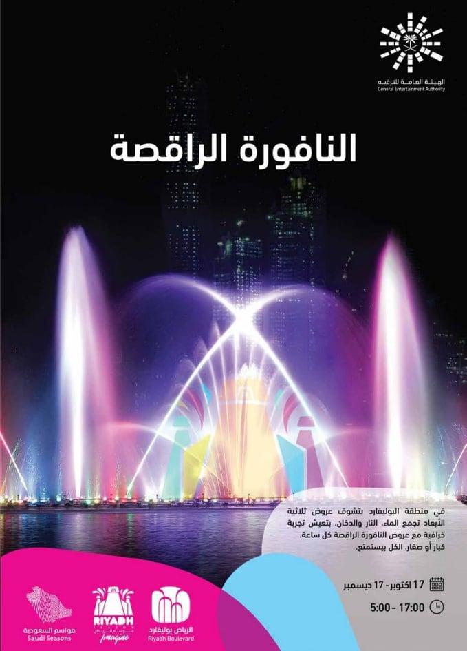 عروض موسم الرياض النافورة الراقصة 17 اكتوبر – 17 ديسمبر
