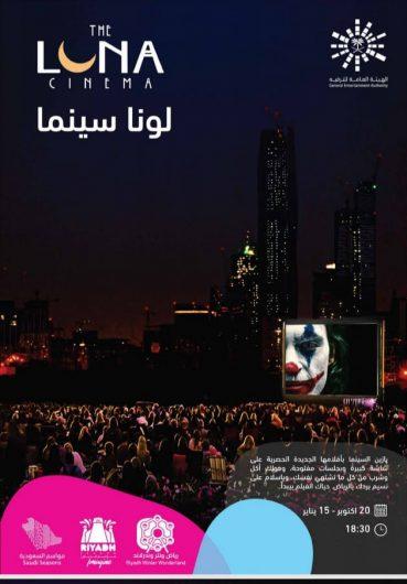 عروض موسم الرياض 1441 لونا سينما  من 20 اكتوبر – 15 يناير
