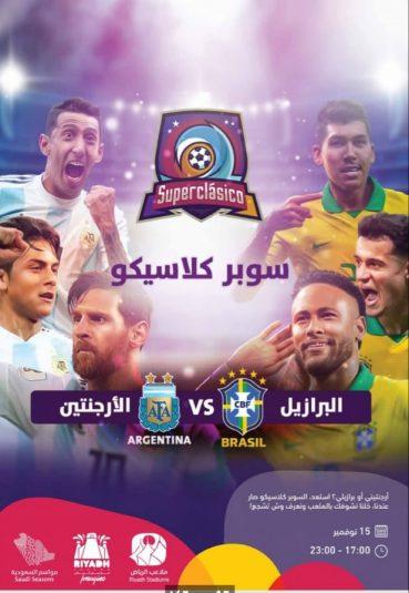 عروض موسم الرياض 1441 ملاعب الرياض