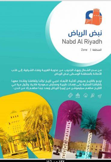 عروض موسم الرياض 1441 نبض الرياض 14اكتوبر-14 ديسمبر