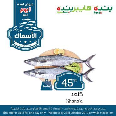 عروض بنده اليوم الأربعاء 23  اكتوبر 2019 الموافق ل 24 صفر 1441 عروض   الأسماك لمدة يوم واحد