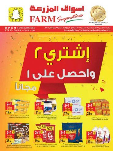 عروض المزرعة الغربية الاسبوعية اليوم الخميس 31 أكتوبر 2019 الموافق 3 ربيع الأول 1441