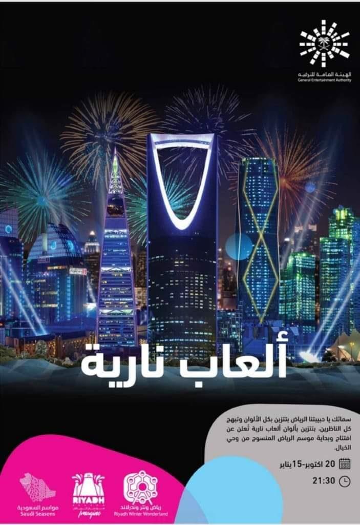 عروض موسم الرياض ١٤٤١ ألعاب نارية ٢٠ اكتوبر _ ١٥ يناير ...