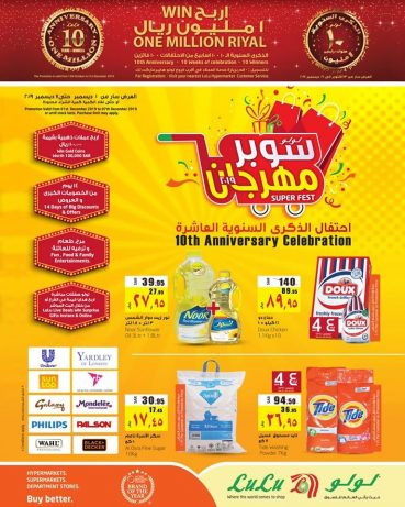 عروض لولو الرياض الاسبوعية اليوم السبت 30 نوفمبر 2019 الموافق 3 ربيع الثاني 1441