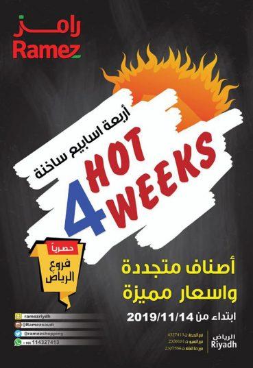 عروض رامز الرياض الأسبوعية اليوم الجمعة 22 نوفمبر 2019  – الموافق 25 ربيع الأول 1441