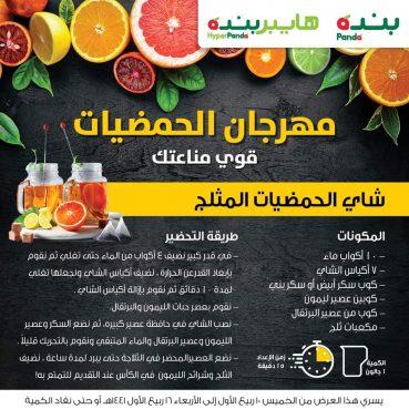 عروض بنده مهرجان الحمضيات اليوم الجمعة 8 نوفمبر 2019 الموافق 11 ربيع الأول 1441