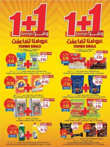 عروض التميمي الرياض الاسبوعية اليوم الخميس 19 ديسمبر 2019 الموافق 22 ربيع الثاني 1441 أسعار أفضل لمنتجكم المفضل