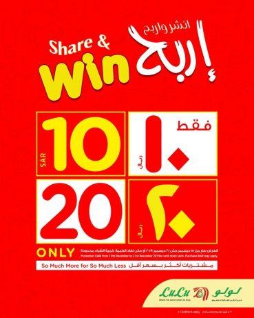 عروض لولو الرياض الاسبوعية اليوم الأربعاء 15 ديسمبر 2019 الموافق 18 ربيع الثاني 1441 عروض نهاية العام
