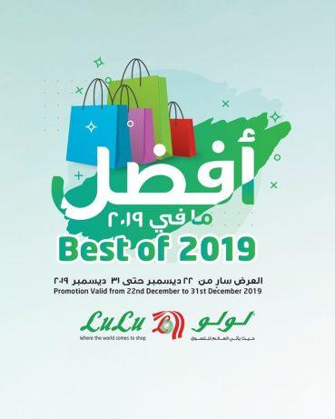 عروض لولو الرياض الاسبوعية اليوم الأربعاء 22 ديسمبر 2019 الموافق 25 ربيع الثاني 1441 عروض نهاية العام