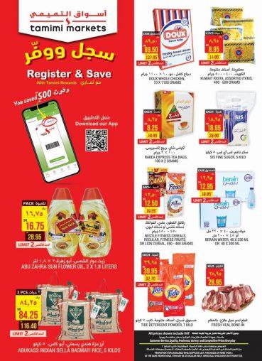 عروض التميمي الرياض الاسبوعية اليوم الخميس 26 ديسمبر 2019 الموافق 29 ربيع الثاني 1441 أسعار أفضل لمنتجكم المفضل