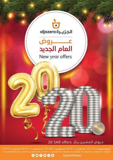 عروض الجزيرة الاسبوعية اليوم الخميس 2 يناير 2020 الموافق 7 جمادى الأول 1441 عروض بداية العام