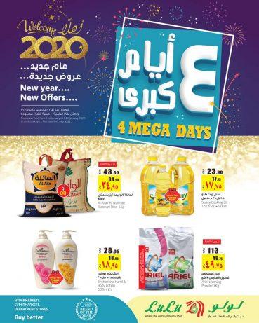 عروض لولو الرياض اليوم الأربعاء 1 يناير 2020 الموافق 6 جمادى الأول 1441 عروض ال 4 أيام الرائعة