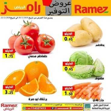 عروض رامز الرياض اليوم الخميس 20 فبراير  2020  – الموافق 26 جمادى الآخر 1441 عروض الويكند