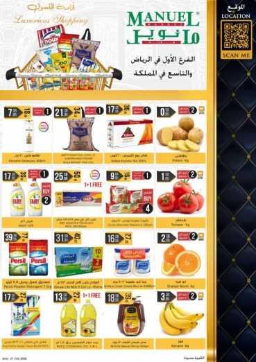 عروض مانويل الرياض الأسبوعية اليوم الخميس 27 فبراير 2020 الموافق 3 رجب 1441 عروض افتتاح الفرع الأول في الرياض