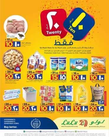 عروض لولو الرياض الأسبوعية اليوم الأحد 16 فبراير 2020 الموافق 22 جمادى الآخر 1441 عروض ال 10&20 ريال
