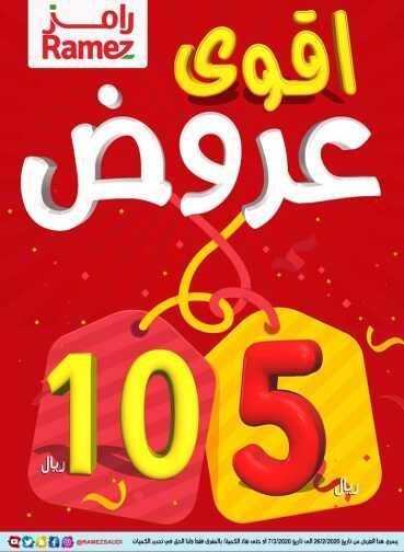عروض رامز الرياض اليوم الأربعاء 26 فبراير  2020  – الموافق 2 رجب 1441 عروض ال 5 و 10 ريال