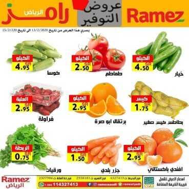 عروض رامز الرياض اليوم الخميس 13 فبراير  2020  – الموافق 19 جمادى الآخر 1441