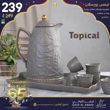 عروض قصر الأواني اليوم 30 مارس 2020 الموافق 6 شعبان 1441 عروض رمضان