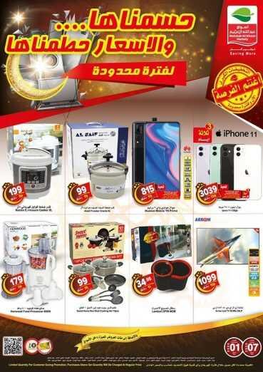 عروض العثيم اليوم الأربعاء 1 أبريل 2020 الموافق 8 شعبان 1441 عروض الالكترونيات أسعار منخفضة لشهر رمضان المبارك