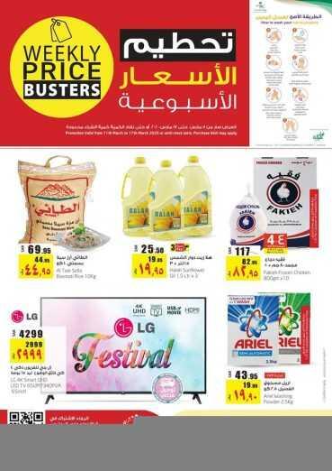 عروض لولو الرياض الأسبوعية اليوم الأربعاء 11 مارس 2020 الموافق 16 رجب 1441 تحطيم الأسعار