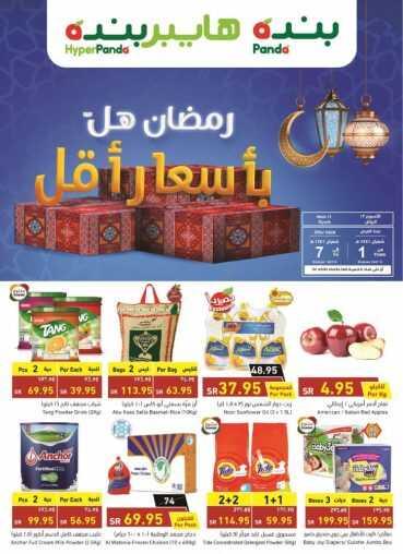 رمضان هل وأسعارنا أقل عروض بنده الأسبوعية اليوم 25 مارس 2020 الموافق 30 رجب 1441