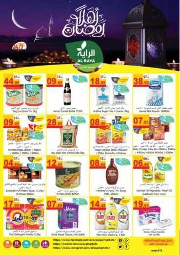 احتياجات رمضان أوفر مع عروض الراية الاسبوعية اليوم 25 مارس 2020 الموافق 1 شعبان 1441