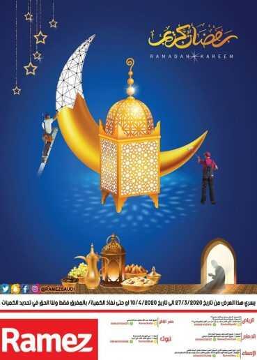 عروض رامز السعودية اليوم الجمعة 27 مارس  2020  – الموافق 3 شعبان 1441 رمضان كريم