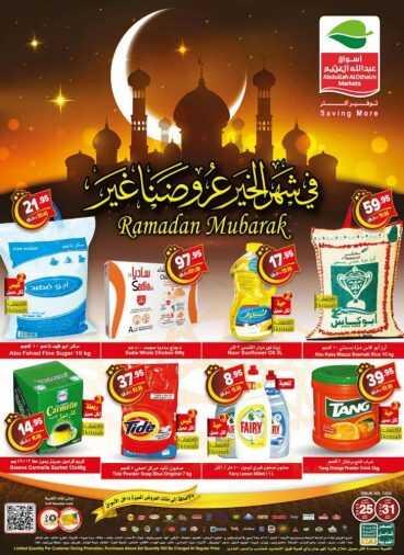 استمتع بأقل أسعارعروض رمضان ضمن عروض العثيم الأسبوعية اليوم الأربعاء 25 مارس 2020 الموافق 1 شعبان 1441