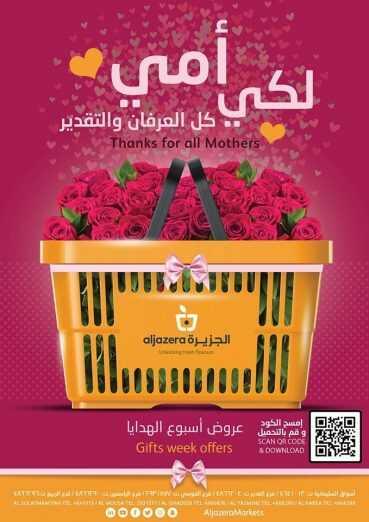 عروض الجزيرة الاسبوعية اليوم الخميس 12 فبراير 2020 الموافق 17 رجب 1441 عروض عيد الأم