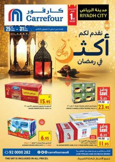 وفرنا لكم احتياجات رمضان المتنوعة في عروض كارفور الاسبوعية اليوم 25 مارس 2020 الموافق 1 شعبان 1441
