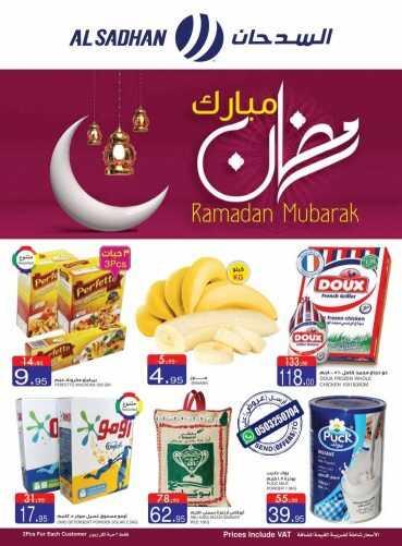 عروض السدحان الأسبوعية اليوم 1 أبريل 2020 الموافق 8 شعبان 1441 رمضان مبارك